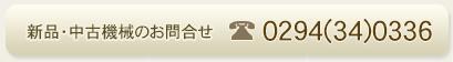 電話番号0294-34-0336