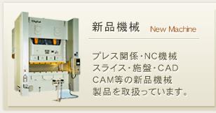 新品機械。プレス関係・NC機械 スライス・施盤・CAD  CAM等の新品機械 製品を取扱っています。
